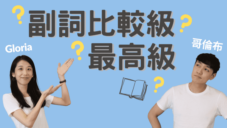 Read more about the article 英文副詞的比較級 / 最高級?來一次搞懂!