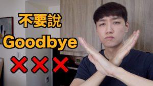 Read more about the article 不想再說Goodbye?來學會英文9種道別的方式!