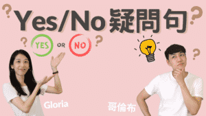 Read more about the article 來搞懂英文 Yes/No 疑問句架構 + 如何回答!