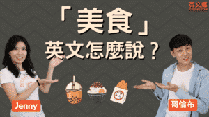 Read more about the article 「美食」「料理」英文怎麼說?cuisine?delicacy?food?