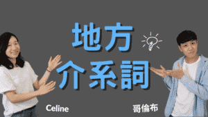 Read more about the article 【地方介系詞】In, On, At?地點要用哪個?