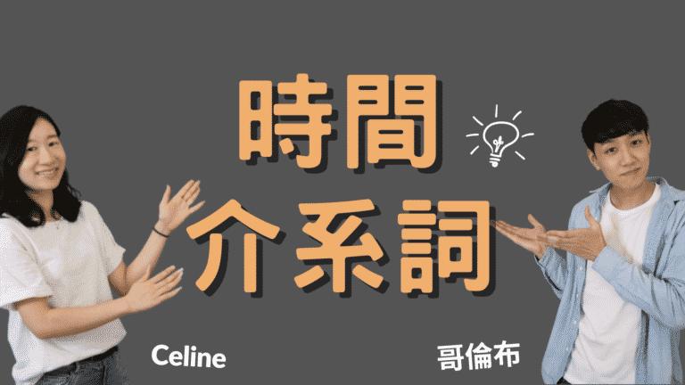 Read more about the article 【時間介系詞】In, On, 還是 At? 時間/日期/月份介系詞整理!