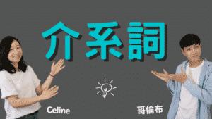 Read more about the article 英文介系詞(preposition)是什麼?有哪些?怎麼用?