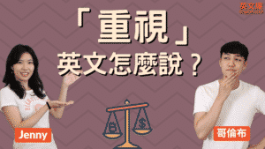 Read more about the article 「重視、看重」英文怎麼說?value? importance?