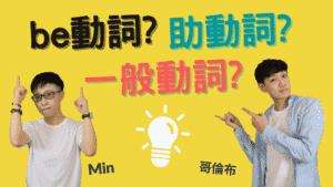 Read more about the article 動詞三大類:Be動詞、助動詞、一般動詞