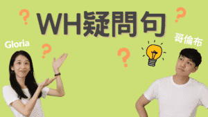 Read more about the article 來搞懂 Wh- 疑問句、疑問詞(Who, What, When 等疑代名詞)