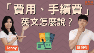 Read more about the article 費用、手續費 英文怎麼說?fee VS charge VS fare,一次搞懂!