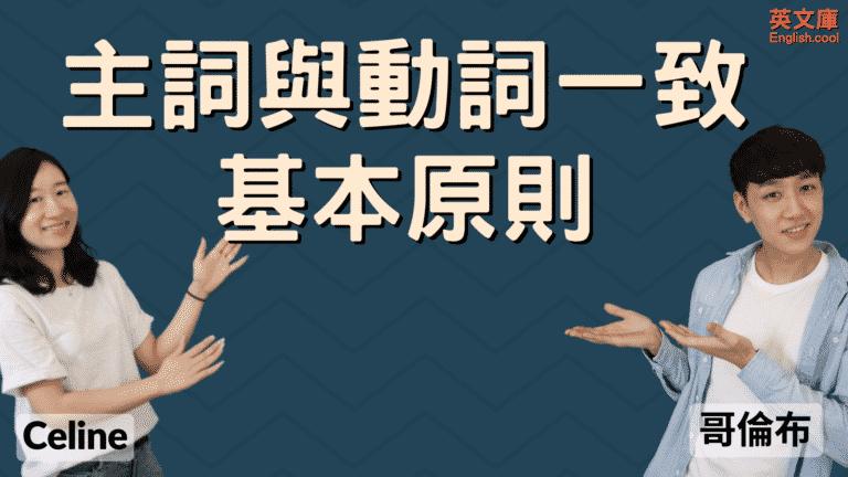Read more about the article 三單動詞加S…是什麼?來搞懂「主詞動詞一致」