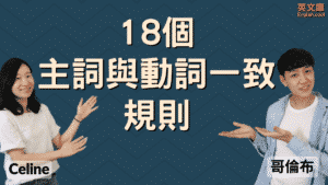 Read more about the article 動詞加s? 接 is/are? Every,Either,Neither,None,Nobody 等單/複數規則!