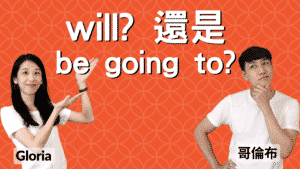 Read more about the article 該用「Will」 還是「Be going to」? 來一次搞懂!