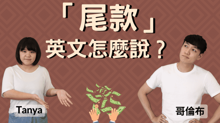 Read more about the article 「尾款」英文是什麼?balance payment? final payment?