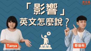 Read more about the article 「影響」英文是?effect, affect, influence 差在哪?