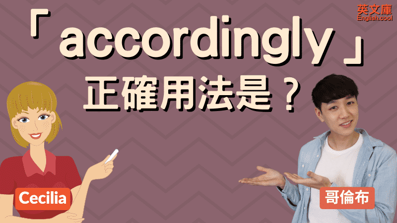 You are currently viewing 「accordingly」正確用法是?來看例句搞懂!