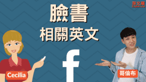 Read more about the article 【臉書FB英文】封鎖、打卡、粉絲專頁 等英文怎麼說?