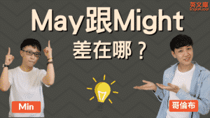 Read more about the article May 跟 Might 差在哪?來搞懂它們意思、用法!