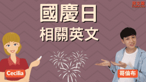 Read more about the article 【國慶日英文】雙十節、閱兵、升旗典禮 英文怎麼說?