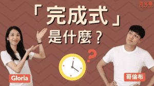 Read more about the article 完成式 (Perfect Tense) 是什麼?怎麼用? (含例句)
