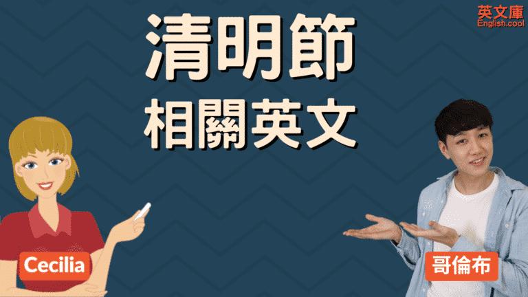 Read more about the article 【清明節英文】祭拜祖先、掃墓、潤餅 英文怎麼說?