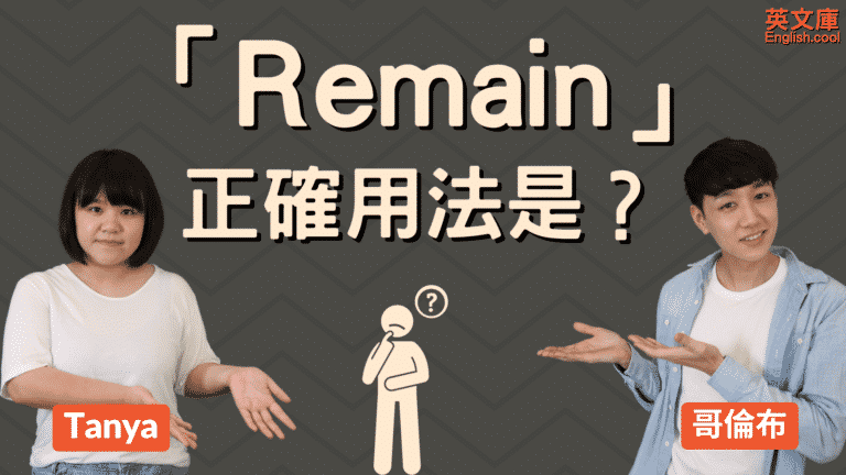 Read more about the article 「remain」的用法是?跟Keep差在哪?