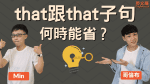 Read more about the article 「that、that子句」的用法!that 何時可省略?