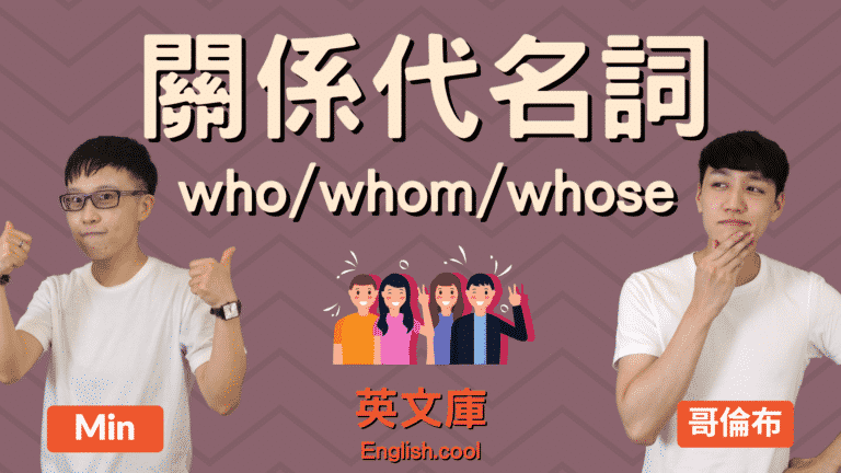 Read more about the article 關係代名詞 who、whom、whose 的差別與用法