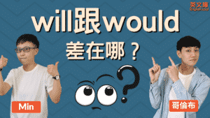 Read more about the article Will 跟 Would 的意思是?用法差在哪?
