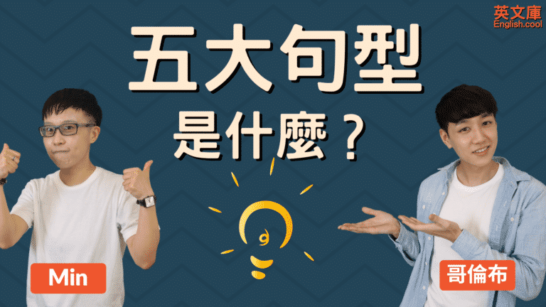 Read more about the article 一次搞懂英文「五大句型」