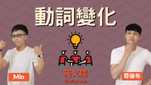 Read more about the article 分詞?三態?來搞懂「動詞變化」