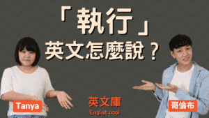 Read more about the article 「執行」英文怎麼說?Execute, Implement, Carry out 等的用法!
