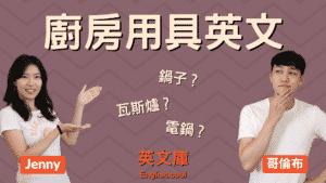 Read more about the article 【廚房用具英文】對照表!鍋子、瓦斯爐、電鍋等英文怎麼說?