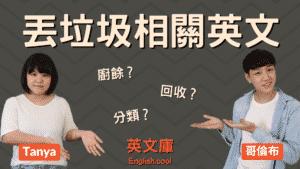 Read more about the article 【丟垃圾相關英文】垃圾、廚餘、回收、分類 等英文(含例句)