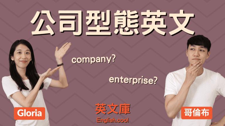 Read more about the article 【公司型態英文】company VS enterprise VS corporation VS firm 差在哪?