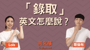 Read more about the article 「錄取」英文是什麼?admit? accept?