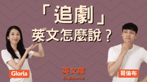 """Read more about the article 「追劇」英文是什麼?(不是 """"chase drama""""!)"""