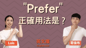 Read more about the article 「prefer」的正確用法是?(含例句)