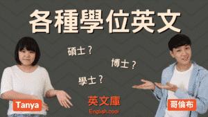 Read more about the article 【各種學位的英文】碩士/博士/學士的英文? 來搞懂!