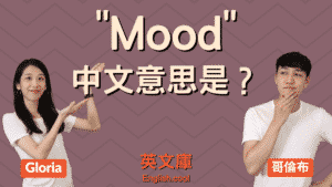 Read more about the article 「mood」中文意思是?來一次搞懂!(含例句)