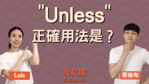 Read more about the article 「Unless」正確用法是? 可以用在疑問句嗎?來看例句一次搞懂!