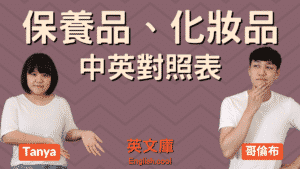 Read more about the article 【保養品、化妝品 中英對照表】口紅?乳液?來搞懂!