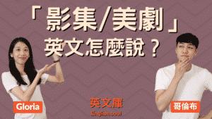 Read more about the article 「影集 / 美劇」英文怎麼說?Drama? Series? 來搞懂!