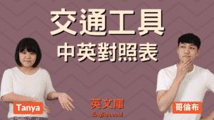 Read more about the article 【交通工具英文】中英對照表!機車?船?捷運?一次搞懂!