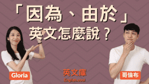 Read more about the article 「因為、由於」英文是? Because, Since, As 等的用法!