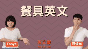 Read more about the article 【餐具中英對照表】刀叉、桌巾、盤子、碗 等英文!