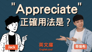 Read more about the article 「appreciate」正確用法是? 來看例句搞懂!