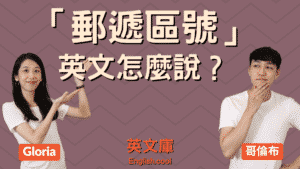 Read more about the article 「郵遞區號」英文是?postal code 還是 zip code?