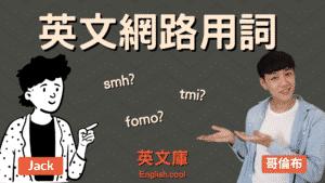 Read more about the article 【網路用詞】 smh、tmi、fomo、ftw 是什麼意思? 來一次搞懂!