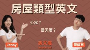 Read more about the article 【房屋類型英文】公寓、透天厝、社區大樓 等怎麼說?