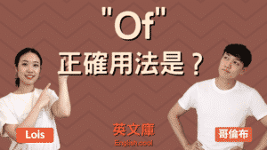 Read more about the article 「Of」的正確用法是?來看例句搞懂13個用法!