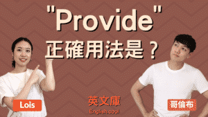 Read more about the article Provide 跟 Offer 正確用法是?用法差在哪?
