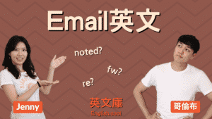 Read more about the article 【Email 英文】noted、fw、re、br、RSVP 等是什麼意思?